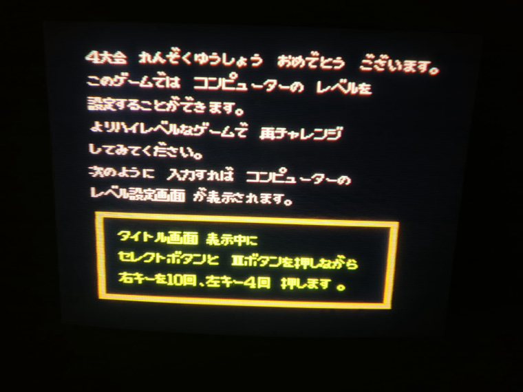 [PC Engine] Final Match Tennis 1565992023363-fmt-level4-resized